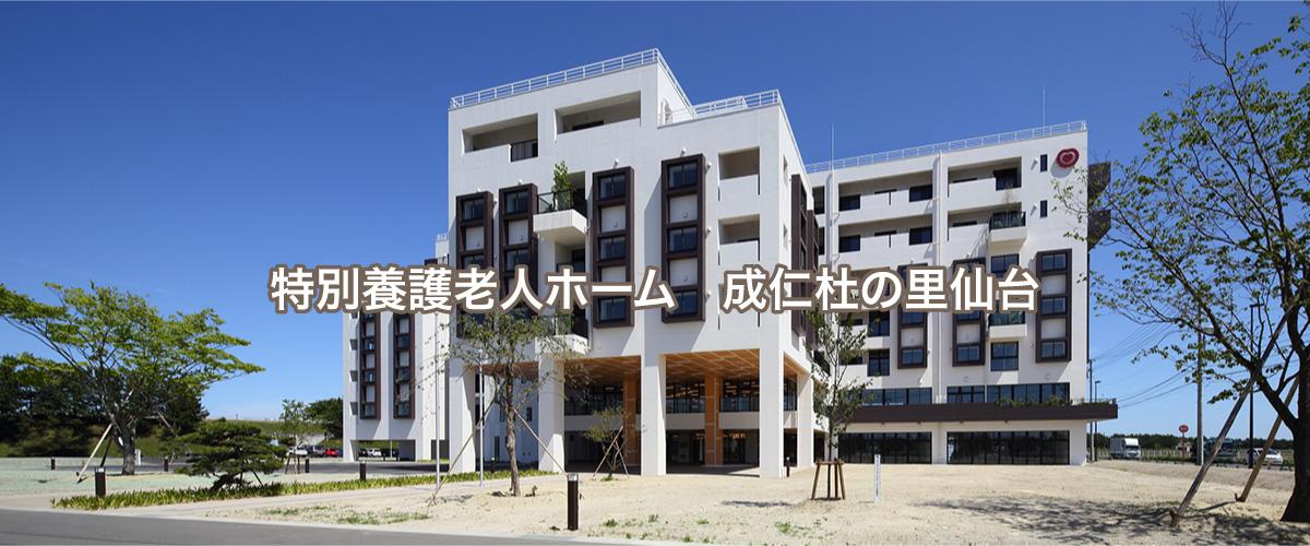 特別養護老人ホーム成仁杜の里仙台